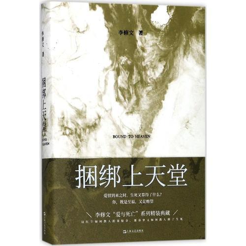 捆绑上天堂 上海文艺出版社 李修文 著 中国现当代文学 爱阅正版