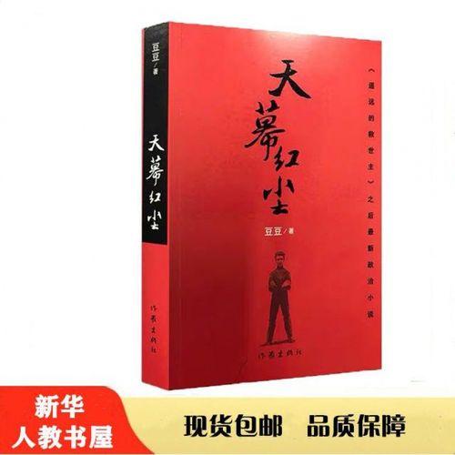 影印版天幕红尘书官场小说豆豆原版未删减版原著小说