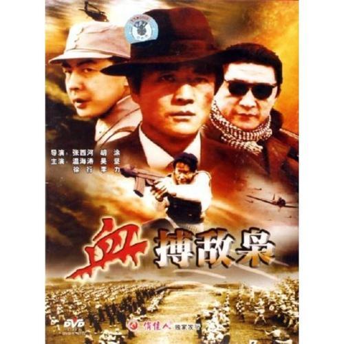 正版俏佳人老电影经典珍藏 血搏敌枭(dvd) 温海涛