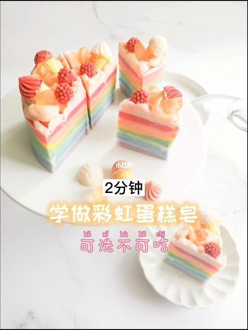 学做彩虹蛋糕皂96属于夏天的缤纷色彩_彩虹蛋糕_夏天去哪玩_手工皂
