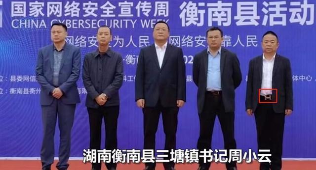 10月13日,针对有消息称湖南衡南县三塘镇党委书记周小云系爱马仕皮带