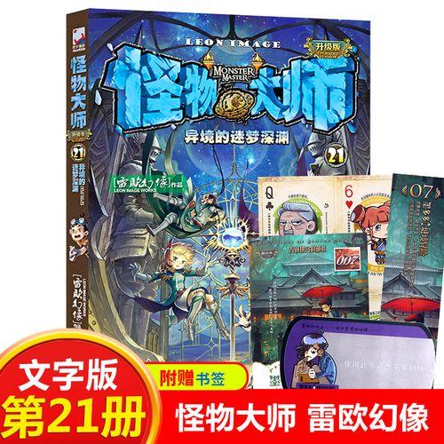 新书怪物大师21 异境的迷梦深渊 作者雷欧幻像著儿童文学书籍9-12岁