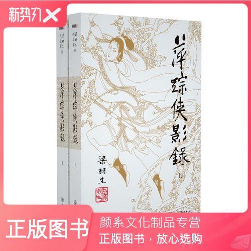 【颜系图书】附 还剑奇情录】萍踪侠影录全2册 梁羽生