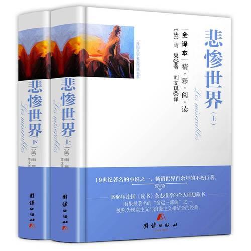 全译原版原著无删中文版书籍悲惨的世界珍藏青少版初中生高中生成人
