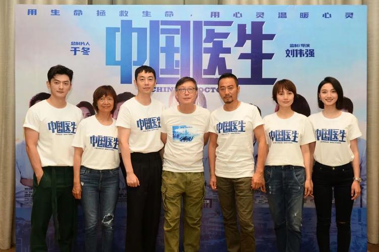 刘伟强与《中国医生》部分主要演员 图片来源:博纳影业供图