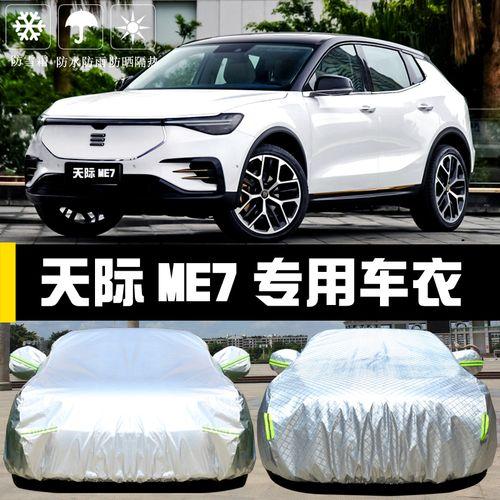 天际me7专用车衣车罩防晒防雨尘隔热厚遮阳盖布汽车套