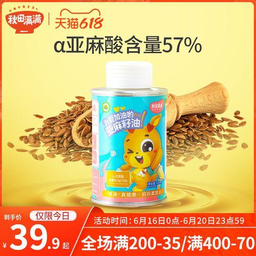 秋田满满有机亚麻籽油冷榨一级食用油官方正品搭配婴幼儿宝宝辅食