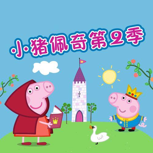 【天猫精灵有声内容】小猪佩奇第二季 中英双语故事官方正版 小猪佩奇