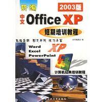 新编中文officexp短期培训教程(2003版)——计算机经典培训教程