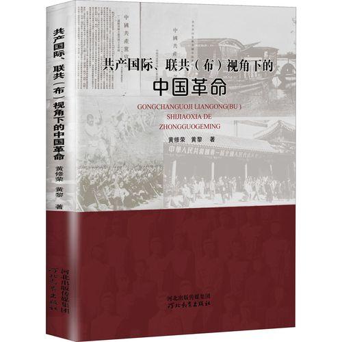 中国第一历史档案馆福建省林则徐研究会 著 中国通史社科 新华书店