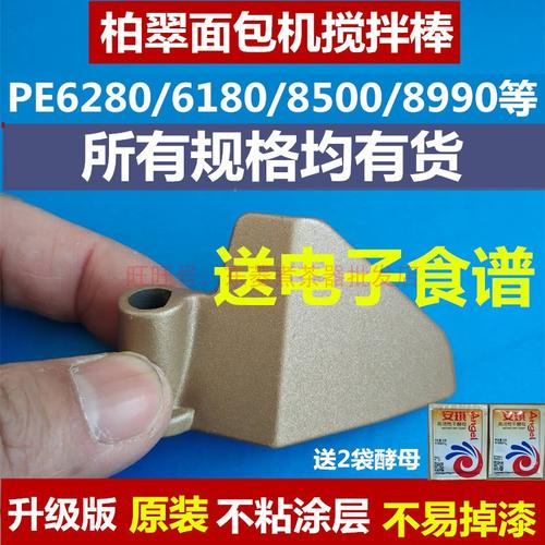 pe8990/8800/8500/8300/8020柏翠面包机配件搅拌刀叶片搅拌器棒
