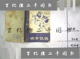 (二手9成新)侠女仇侣 /金庸 香港伟青书店