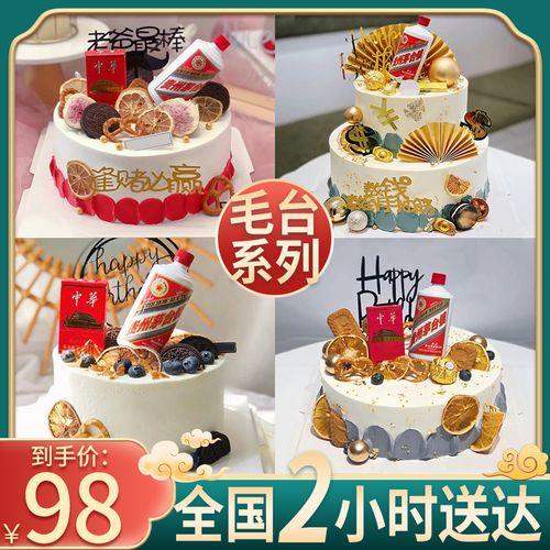 网红创意中华香烟送男士爸爸长辈生日蛋糕上海成都