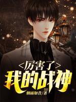 王昊苏晴免费全文阅读最新章节 厉害了,我的战神结局