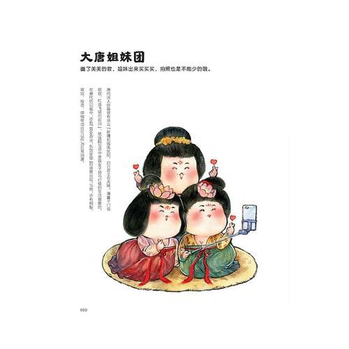 《唐贵肥传奇 萌唐古风水彩绘 儿童绘本故事书 历史