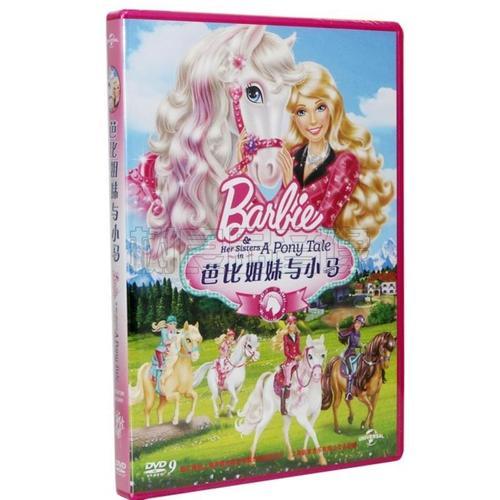barbie芭比公主之姐妹与小马dvd国语儿童dvd碟片动画