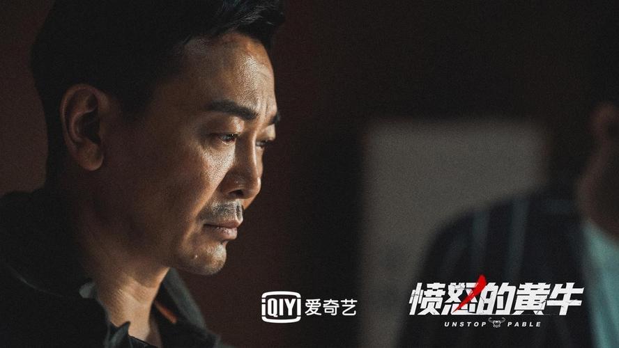 电影愤怒的黄牛完整加长版在线免费观看1280p超高清已更新中文