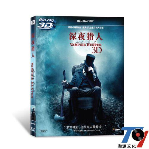 蓝光碟电影 深夜猎人(3d bd50蓝光碟)原装正版1080p