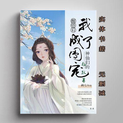 神仙们的团宠-画七架空历史-奇幻2册全集无删减小说