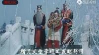 曲剧《卷席筒续集》大结局,主演:海连池,董秀娟.-文化