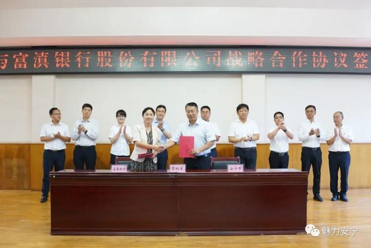 安宁市与富滇银行股份有限公司签订战略合作协议