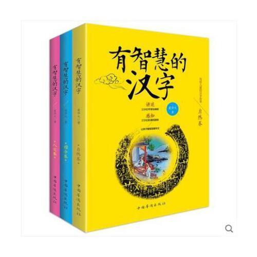 有智慧的汉字 自然人文综合3卷汉字里的文化故事书籍.