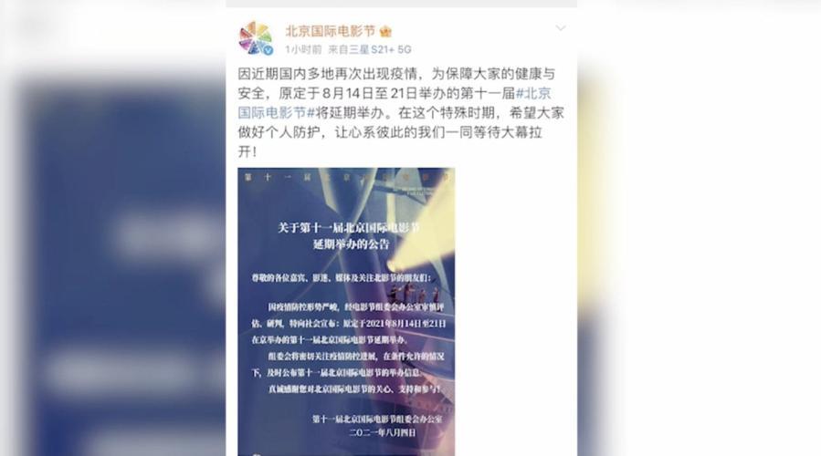 第十一届国际电影节宣布延期举办