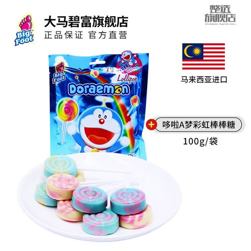 马来西亚进口碧富牌哆啦a梦跳跳棒棒糖多种口味网红糖果儿童零食 彩虹