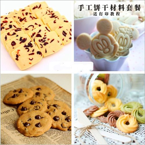 新手做蔓越莓饼干原料套餐diy烘焙原料自制黄油曲奇饼干材料套装 动物
