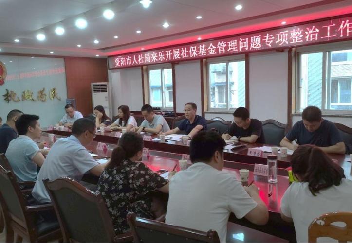 资阳市开展社保基金管理问题专项整治督导