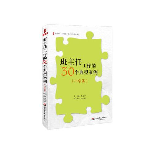 班主任工作的30个典型案例(小学篇)大夏书系(实用,好读的小学班主任