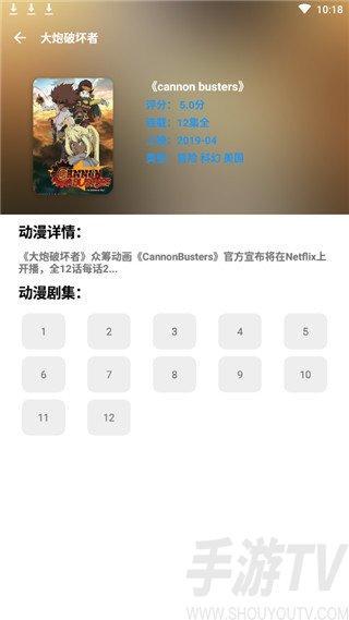 动漫猫免费版-动漫猫app最新版v1.0-手游tv