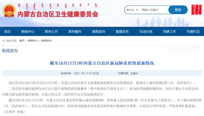 内蒙古新增1例本土确诊在二连浩特市