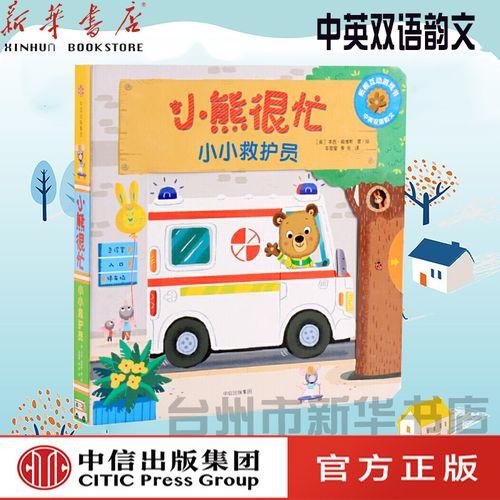 【0-3岁】小熊很忙 小小救护员(升级版)中英双语 本吉