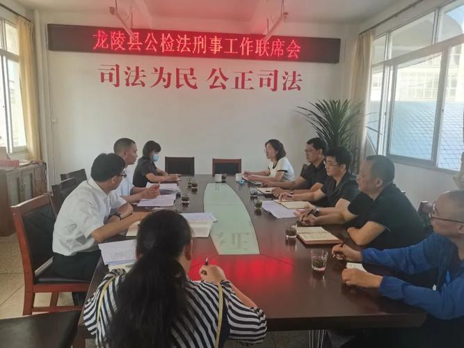 龙陵县人民法院组织召开公检法联席会议