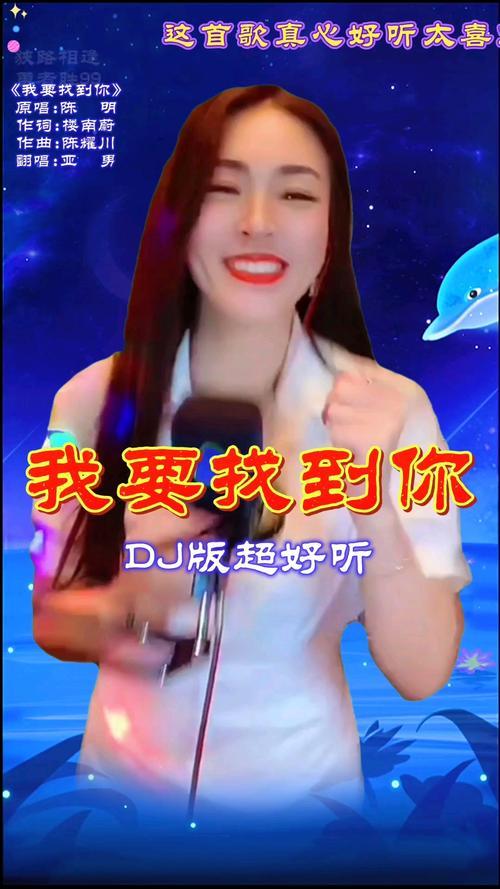 塔漠察格dj狼-全中文国语club音乐周欣打造我要找到你VS独家记忆串烧