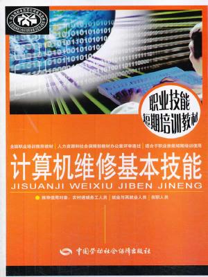计算机维修基本技能职业技能短期培训教材