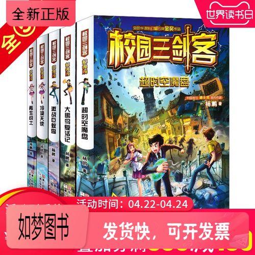 【正版新书】新书 校园三剑客超级版全套5册 杨鹏系列