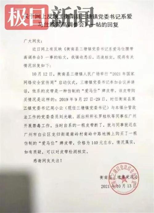 湖南一镇党委书记系爱马仕皮带参会?官方:系仿制品 省