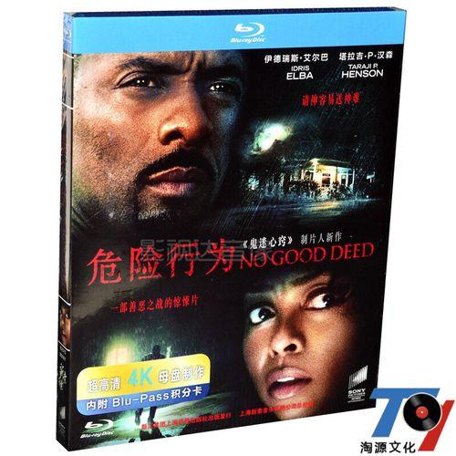 蓝光bd电影碟危险行为(蓝光碟 bd50) 电影故事片