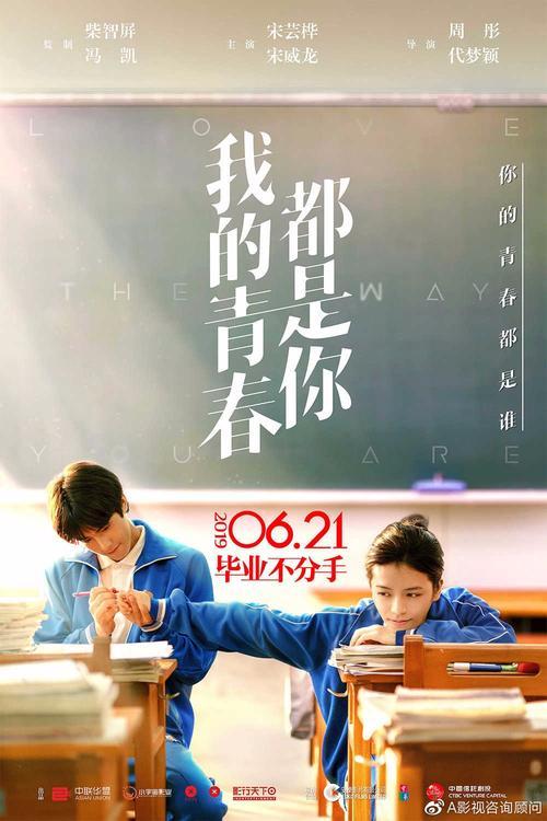 安戈/高煜霏/仁龙编剧:孙睿导演:林子平/孙睿电影:我的青春有个你
