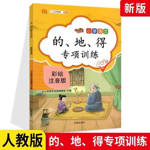 小学语文的,地,得专项训练一二三四五六年级通用形容词动词副词用法
