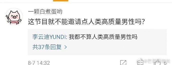 这位网友和李云迪是不是都不知道人类高质量男性是什么梗啊 笑我了