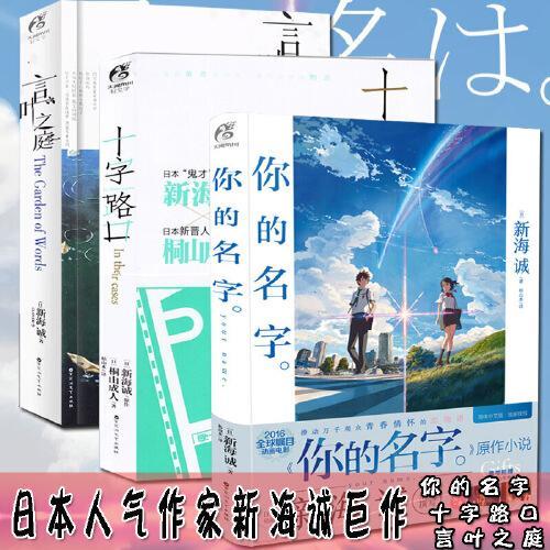 言叶之庭+十字路口套装3册 日本人气动漫作家导演新海诚小说电影漫画