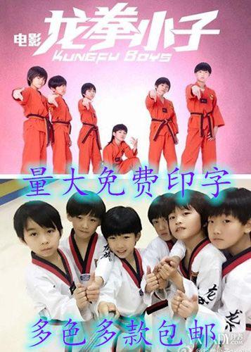 龙拳小子林秋楠同款衣服比赛服儿童跆拳道服训练服