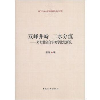 双峰并峙 二水分流-朱光潜宗白华美学比较研究 萧湛 著 中国社会科学
