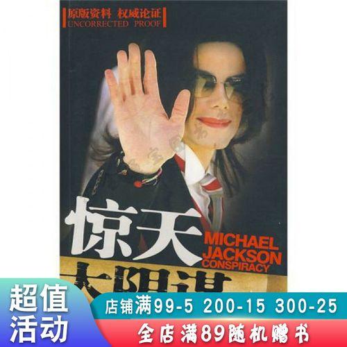 惊天大阴谋:还原一个真实的迈克尔·杰克逊