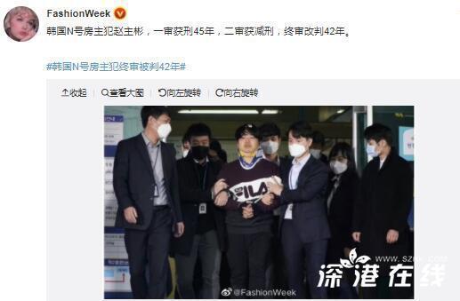 韩国n号房主犯终审被判42年必须佩戴电子脚镣30年