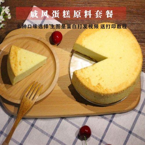 戚风蛋糕原料套餐新手diy 做生日蛋糕胚海绵蛋糕材料