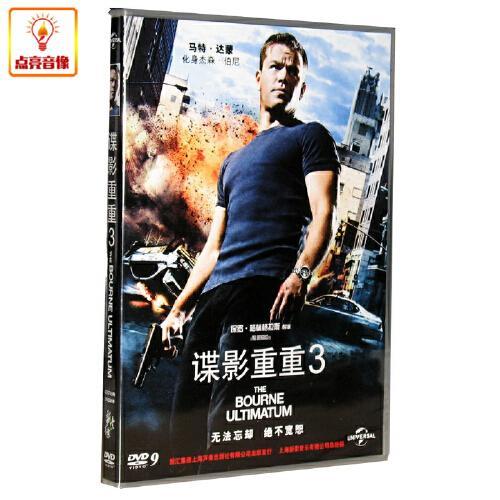正版电影 谍影重重3 正版dvd9 马特达蒙 新索 第三部